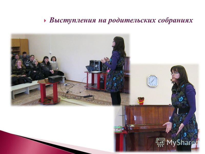 Выступления на родительских собраниях
