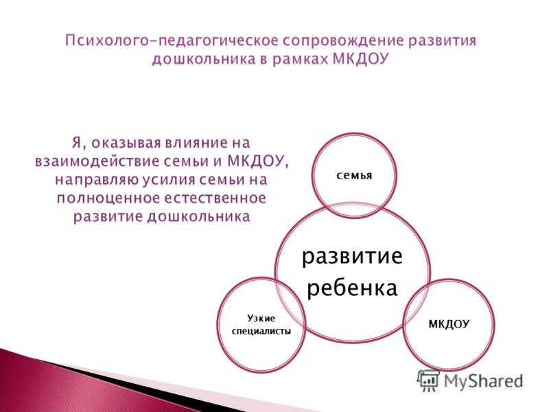 развитие ребенка семья МКДОУ Узкие специалисты