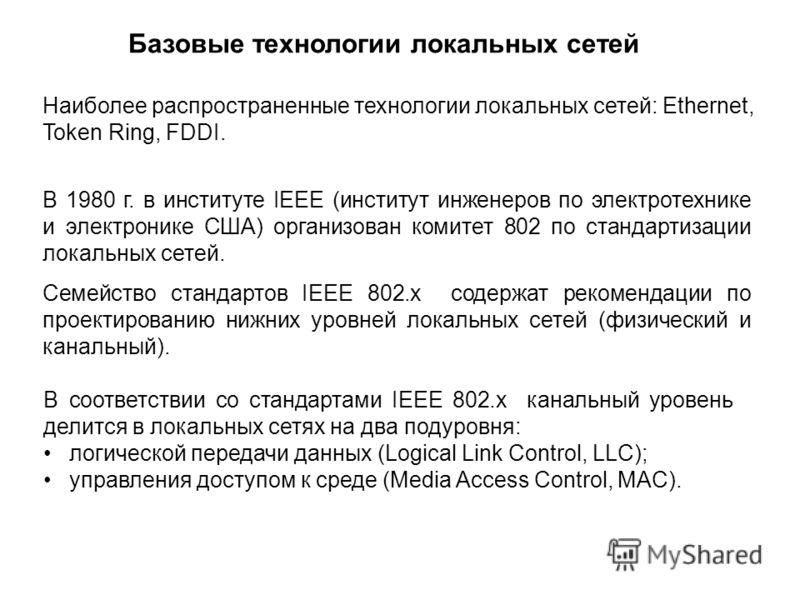 В 1980 г. в институте IEEE (институт инженеров по электротехнике и электронике США) организован комитет 802 по стандартизации локальных сетей. Семейство стандартов IEEE 802.x содержат рекомендации по проектированию нижних уровней локальных сетей (физ