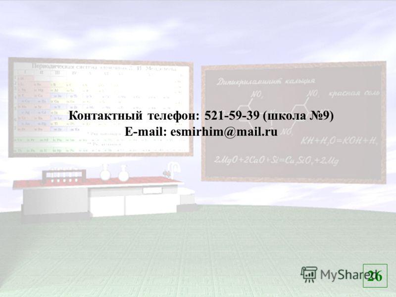 Контактный телефон: 521-59-39 (школа 9) E-mail: esmirhim@mail.ru 26