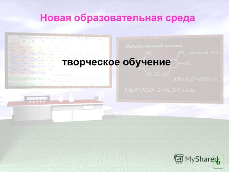 Новая образовательная среда творческое обучение 6
