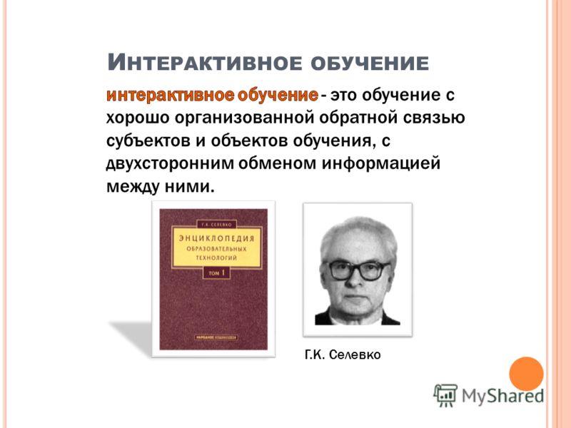 И НТЕРАКТИВНОЕ ОБУЧЕНИЕ Г.К. Селевко
