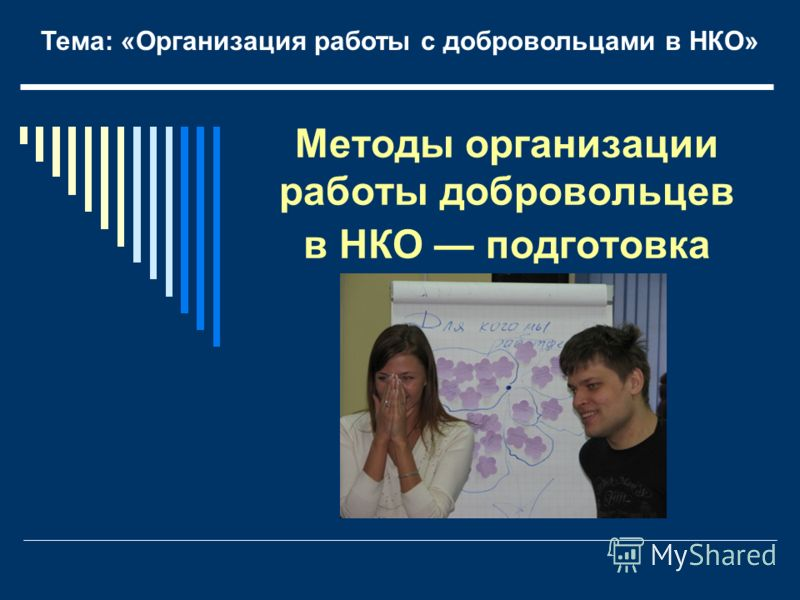 Методы организации работы добровольцев в НКО подготовка Тема: «Организация работы с добровольцами в НКО»