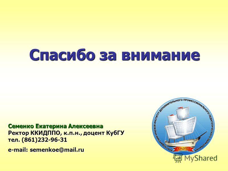 Спасибо за внимание Семенко Екатерина Алексеевна Ректор ККИДППО, к.п.н., доцент КубГУ тел. (861)232-96-31 e-mail: semenkoe@mail.ru