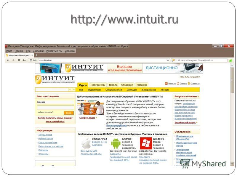 http://www.intuit.ru