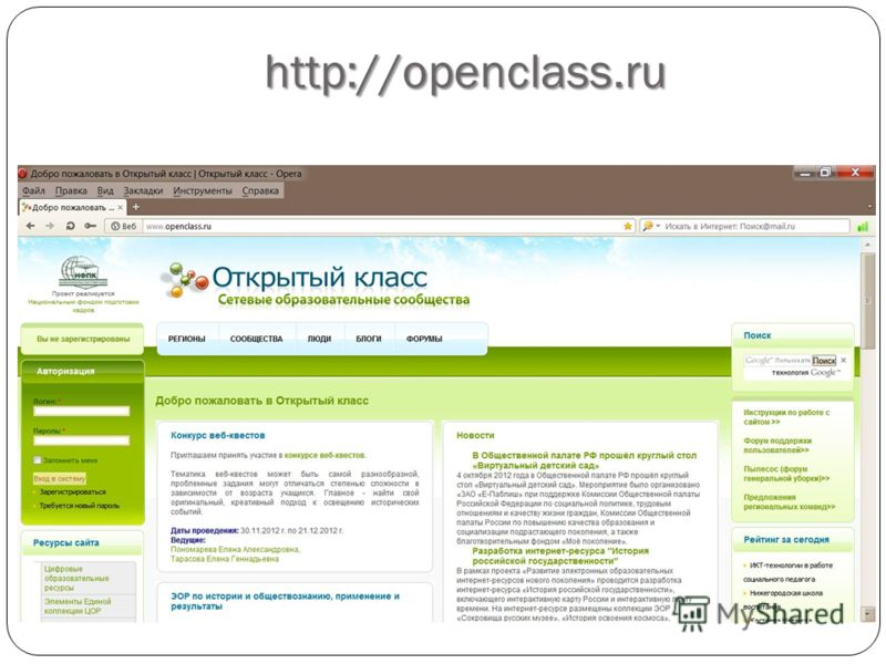 http://openclass.ru
