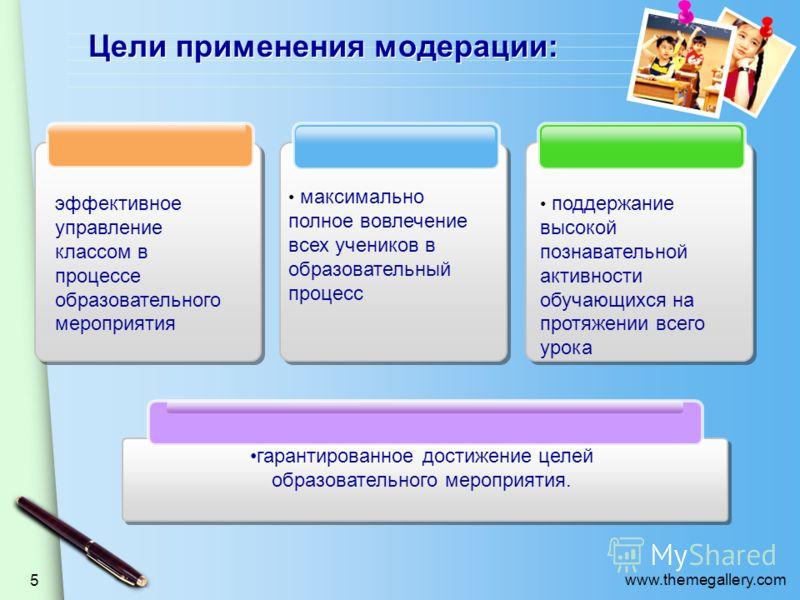 www.themegallery.com 5 Цели применения модерации: эффективное управление классом в процессе образовательного мероприятия максимально полное вовлечение всех учеников в образовательный процесс поддержание высокой познавательной активности обучающихся н