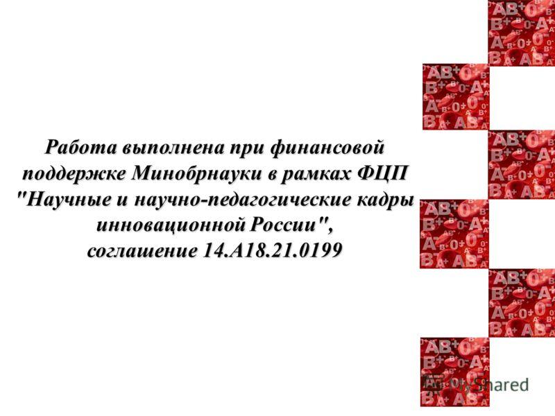 Работа выполнена при финансовой поддержке Минобрнауки в рамках ФЦП Научные и научно-педагогические кадры инновационной России, соглашение 14.А18.21.0199