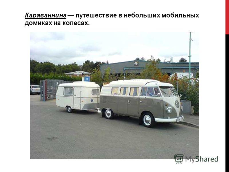 Караваннинг путешествие в небольших мобильных домиках на колесах.