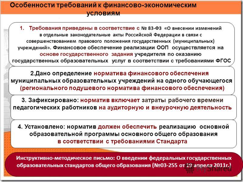 Особенности требований к финансово-экономическим условиям 1.Требования приведены в соответствие с 83-ФЗ «О внесении изменений в отдельные законодательные акты Российской Федерации в связи с совершенствованием правового положения государственных (муни