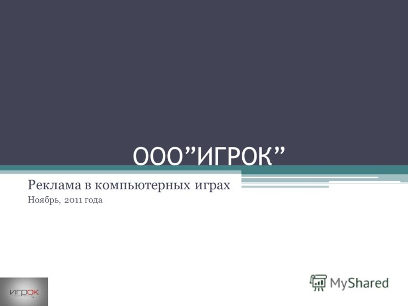 ОООИГРОК Реклама в компьютерных играх Ноябрь, 2011 года