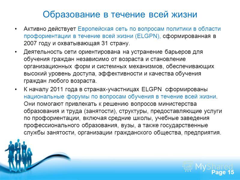 Free Powerpoint Templates Page 15 Образование в течение всей жизни Активно действует Европейская сеть по вопросам политики в области профориентации в течение всей жизни (ELGPN), сформированная в 2007 году и охватывающая 31 страну. Деятельность сети о