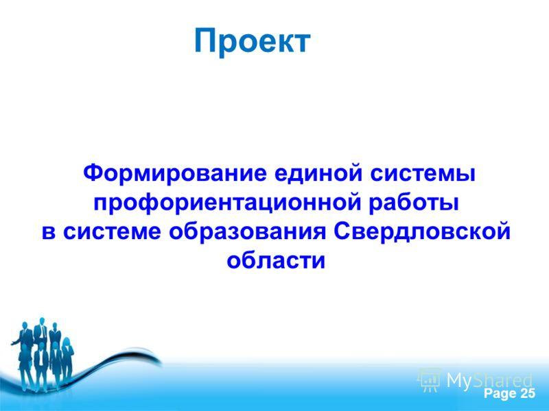 Free Powerpoint Templates Page 25 Проект Формирование единой системы профориентационной работы в системе образования Свердловской области