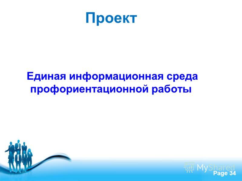Free Powerpoint Templates Page 34 Проект Единая информационная среда профориентационной работы