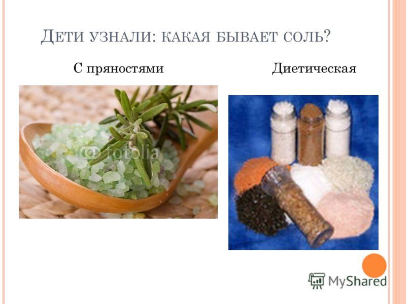 Д ЕТИ УЗНАЛИ : КАКАЯ БЫВАЕТ СОЛЬ ? С пряностями Диетическая