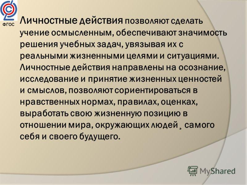 ФГОС Система универсальных учебных действий (УУД) коммуникативные, регулятивные, личностные, познавательные