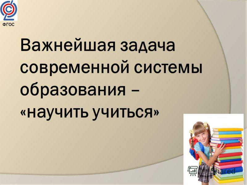 ФГОС Новая школа – «это новые учителя, открытые ко всему новому, понимающие детскую психологию и особенности развития школьников, хорошо знающие свой предмет…»
