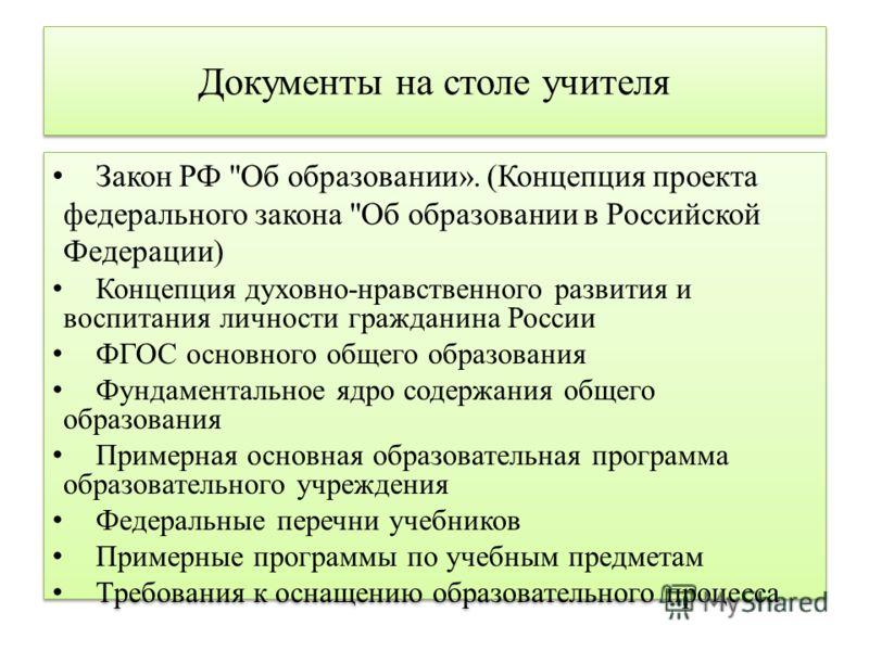 Документы на столе учителя Закон РФ