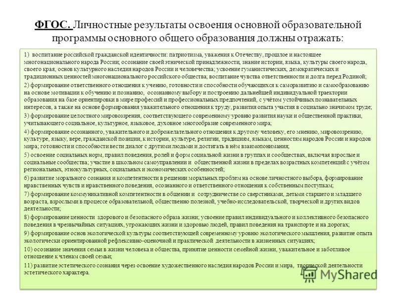 ФГОС. Личностные результаты освоения основной образовательной программы основного общего образования должны отражать: 1) воспитание российской гражданской идентичности: патриотизма, уважения к Отечеству, прошлое и настоящее многонационального народа