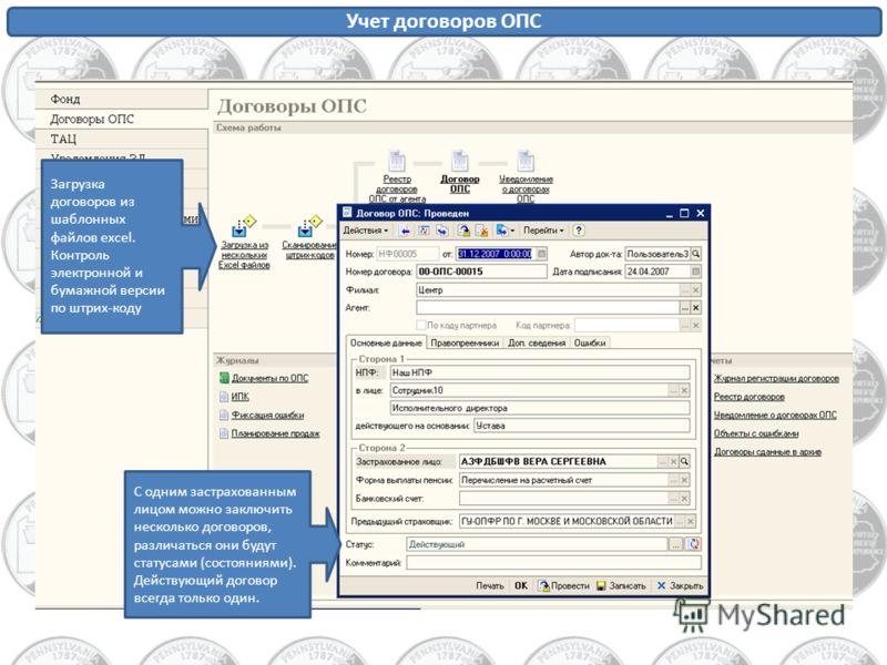 Загрузка договоров из шаблонных файлов excel. Контроль электронной и бумажной версии по штрих-коду Учет договоров ОПС С одним застрахованным лицом можно заключить несколько договоров, различаться они будут статусами (состояниями). Действующий договор