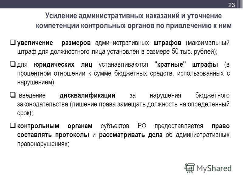 Усиление административных наказаний и уточнение компетенции контрольных органов по привлечению к ним увеличение размеров административных штрафов (максимальный штраф для должностного лица установлен в размере 50 тыс. рублей); для юридических лиц уста