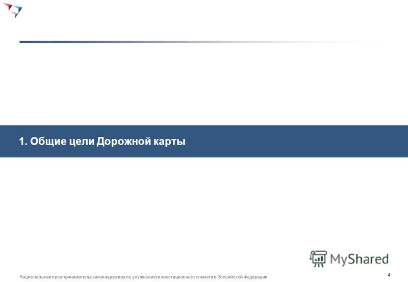 3 Национальная предпринимательская инициатива по улучшению инвестиционного климата в Российской Федерации Обзор структуры дорожной карты по созданию национальной системы компетенций и квалификаций Общие цели Дорожной карты Поддержи- вающие инструмент