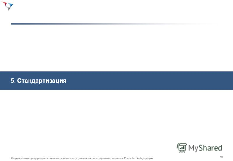 59 Национальная предпринимательская инициатива по улучшению инвестиционного климата в Российской Федерации Во многих странах система планирования карьеры ориентирована не только на студентов, но и на школьников Включение проф. ориентации в школьное р