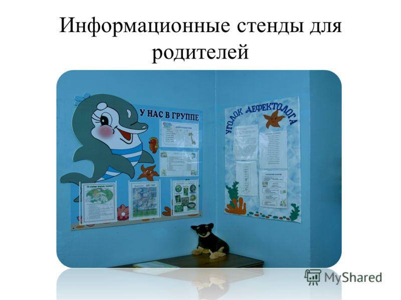 Информационные стенды для родителей