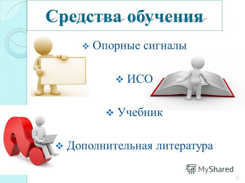 Средства обучения Опорные сигналы ИСО Учебник Дополнительная литература 18