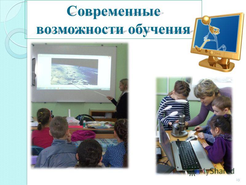 Современные возможности обучения 19