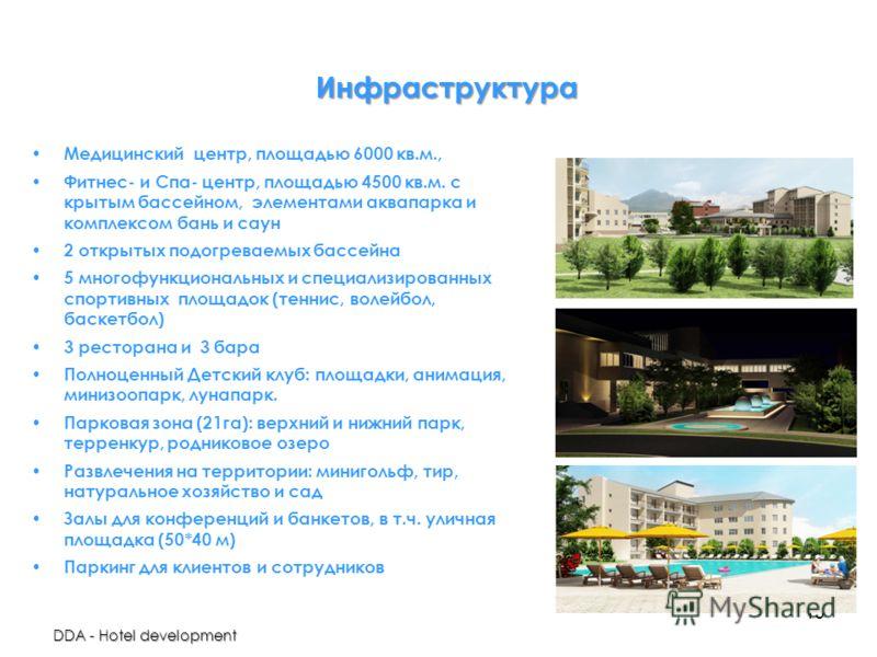 DDA - Hotel development Инфраструктура Медицинский центр, площадью 6000 кв.м., Фитнес- и Спа- центр, площадью 4500 кв.м. с крытым бассейном, элементами аквапарка и комплексом бань и саун 2 открытых подогреваемых бассейна 5 многофункциональных и специ
