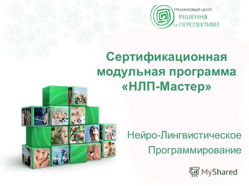 Сертификационная модульная программа «НЛП-Мастер» Нейро-Лингвистическое Программирование