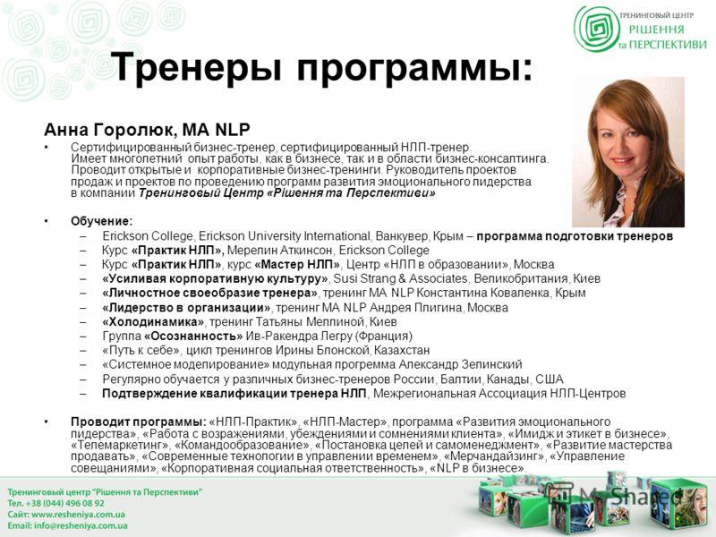 Тренеры программы: Анна Горолюк, MA NLP Сертифицированный бизнес-тренер, сертифицированный НЛП-тренер. Имеет многолетний опыт работы, как в бизнесе, так и в области бизнес-консалтинга. Проводит открытые и корпоративные бизнес-тренинги. Руководитель п