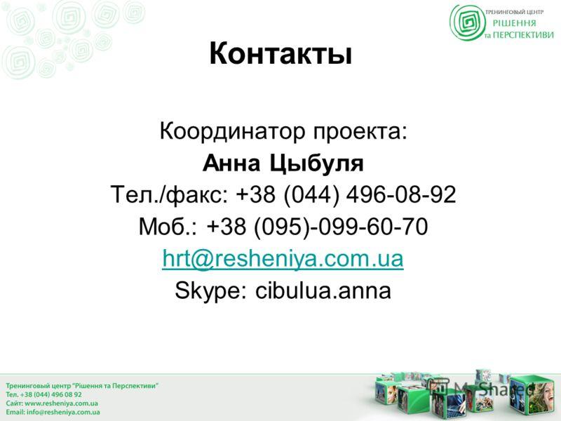 Контакты Координатор проекта: Анна Цыбуля Тел./факс: +38 (044) 496-08-92 Моб.: +38 (095)-099-60-70 hrt@resheniya.com.ua Skype: cibulua.anna