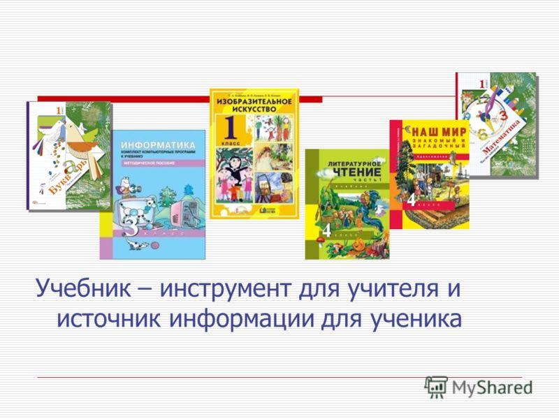 Учебник – инструмент для учителя и источник информации для ученика