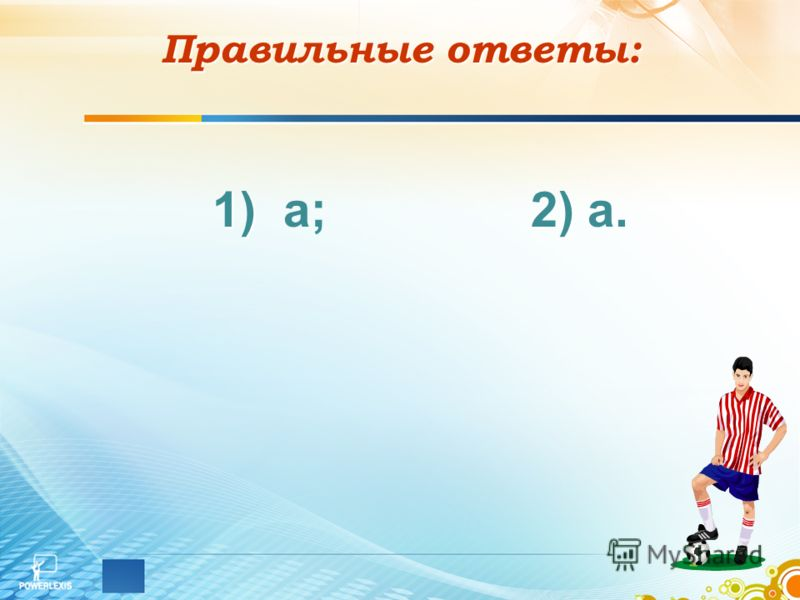Правильные ответы: 1) 2) 1) а; 2) a.