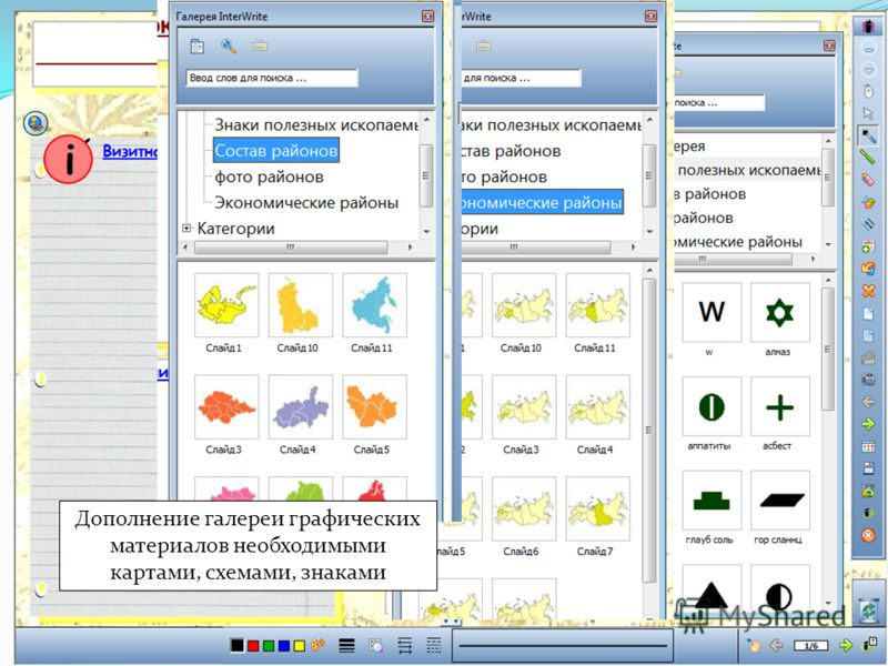 Дополнение галереи графических материалов необходимыми картами, схемами, знаками