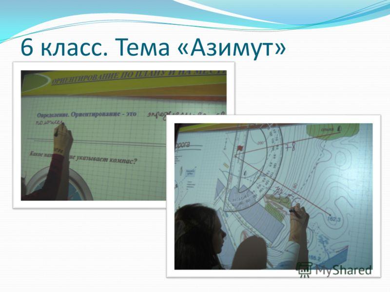 6 класс. Тема «Азимут»