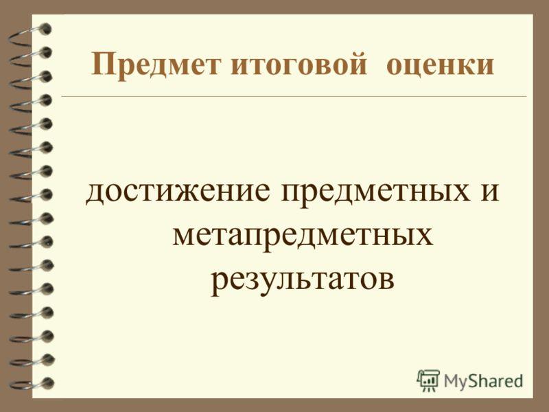 Предмет итоговой оценки достижение предметных и метапредметных результатов