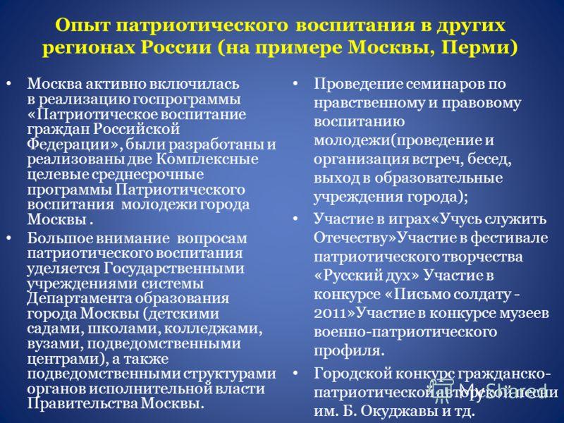 Опыт патриотического воспитания в других регионах России (на примере Москвы, Перми) Москва активно включилась в реализацию госпрограммы «Патриотическое воспитание граждан Российской Федерации», были разработаны и реализованы две Комплексные целевые с