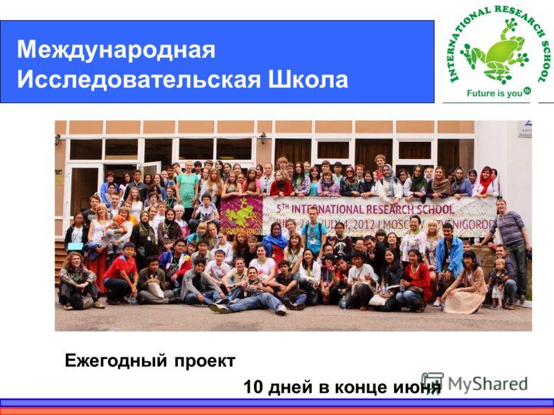Международная Исследовательская Школа Ежегодный проект 10 дней в конце июня www.irschool.ru