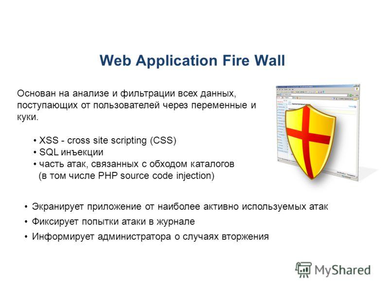 Web Application Fire Wall XSS - cross site scripting (СSS) SQL инъекции часть атак, связанных с обходом каталогов (в том числе PHP source code injection) Экранирует приложение от наиболее активно используемых атак Фиксирует попытки атаки в журнале Ин