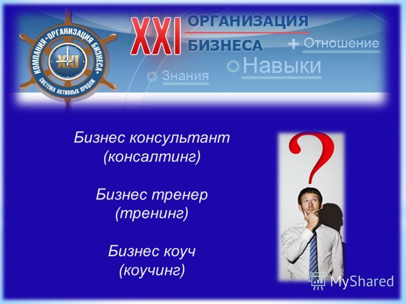 Бизнес консультант (консалтинг) Бизнес тренер (тренинг) Бизнес коуч (коучинг)