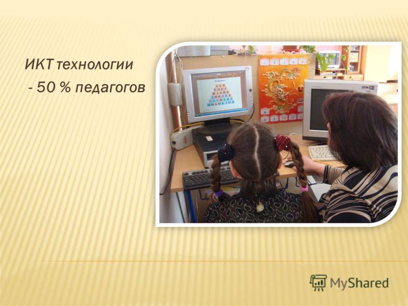 ИКТ технологии - 50 % педагогов