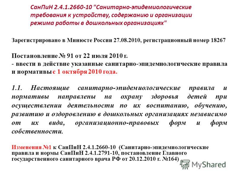 СанПиН 2.4.1.2660-10
