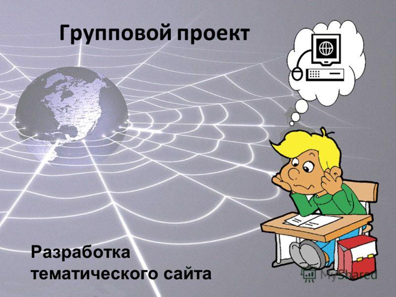 Групповой проект Разработка тематического сайта