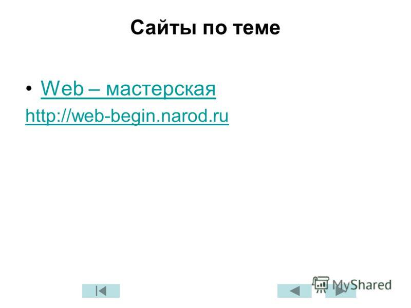 Сайты по теме Web – мастерскаяWeb – мастерская http://web-begin.narod.ru