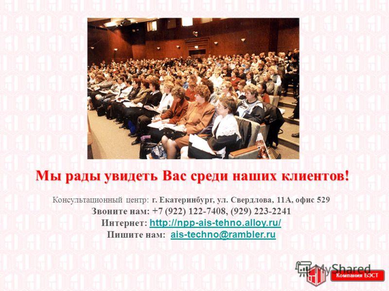 Мы рады увидеть Вас среди наших клиентов! Консультационный центр: г. Екатеринбург, ул. Свердлова, 11А, офис 529 Звоните нам: +7 (922) 122-7408, (929) 223-2241 Интернет: http://npp-ais-tehno.alloy.ru/ http://npp-ais-tehno.alloy.ru/ Пишите нам: ais-tec