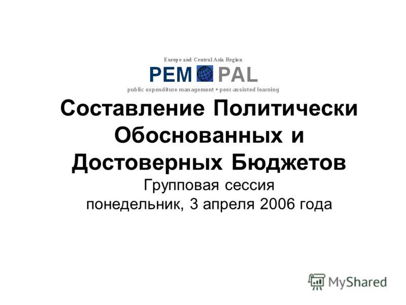Составление Политически Обоснованных и Достоверных Бюджетов Групповая сессия понедельник, 3 апреля 2006 года