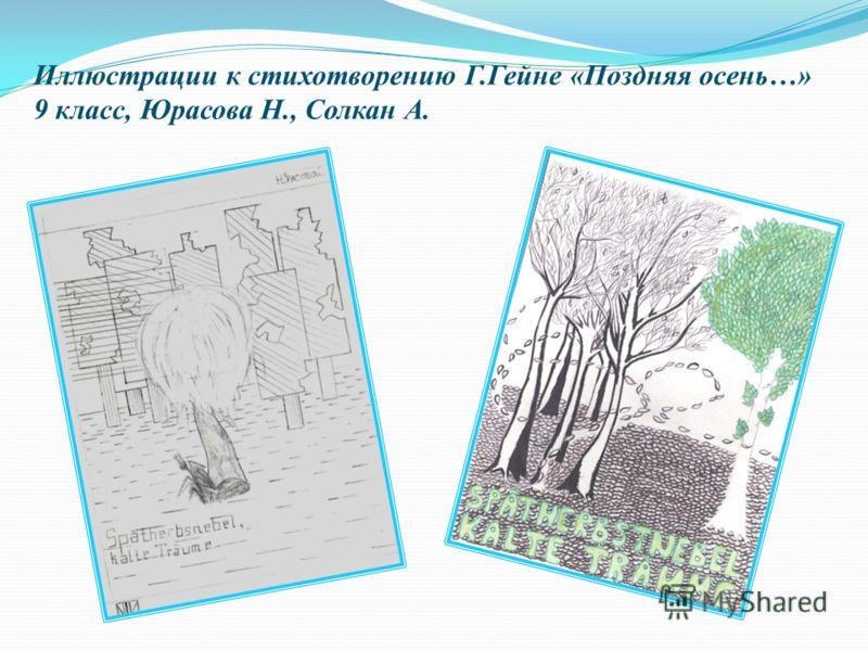 Иллюстрации к стихотворению Г.Гейне «Поздняя осень…» 9 класс, Юрасова Н., Солкан А.